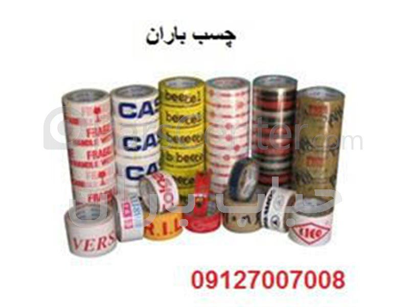 چاپ چسب نواری - محصولات لیبل و برچسب در پارس سنترچاپ چسب نواری