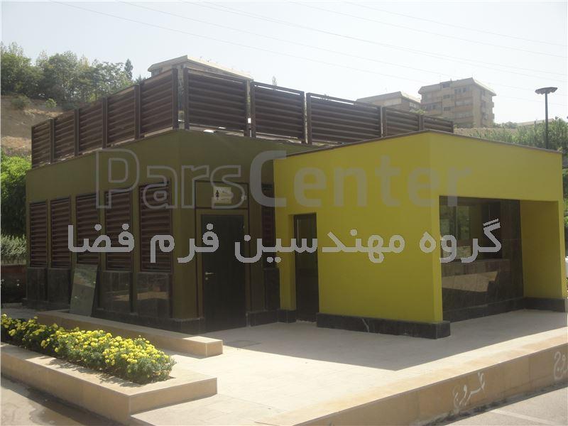 سرویس بهداشتی عمومی پیش ساخته