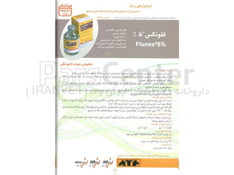 فلونکس ® 5 %( فلونکسین 5%)