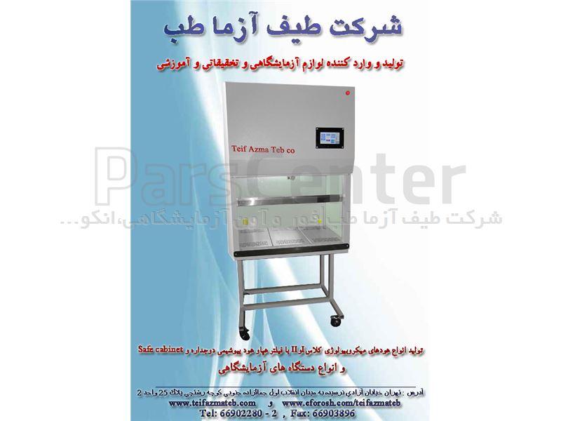 شرکت طیف آزما طب|فور | آون آزمایشگاهی|انکوباتورآزمایشگاهی|هضم و تقطیردر خلا | آون خلا| آبمقطرگیری آزمایشگاهی|هودآزمایشگاهی|سانتریفوژ|کوره |هات پلیت |