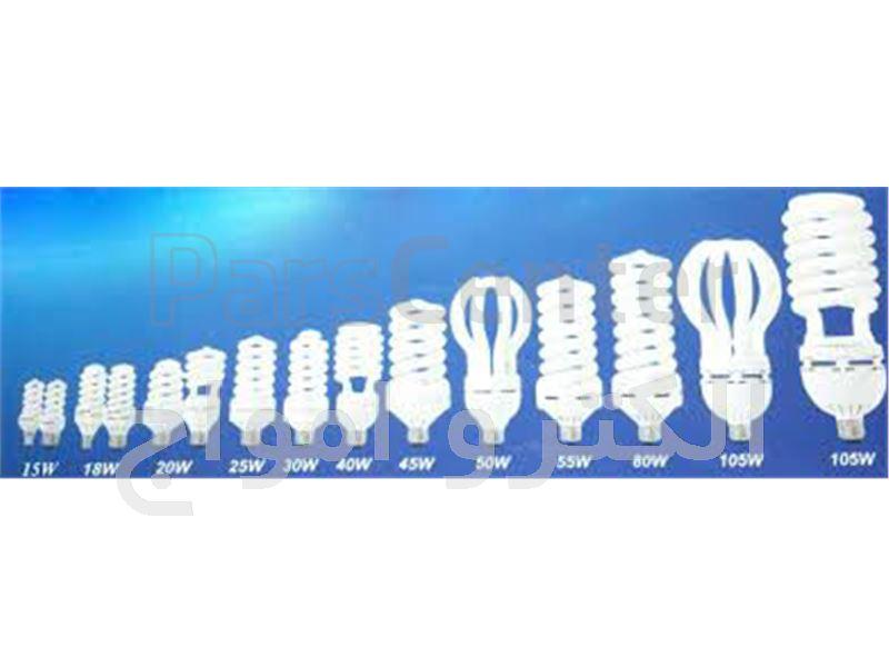 قیمت  کم مصرف برای لوستر لامپهای کم مصرف - محصولات لامپ کم مصرف در پارس سنتر