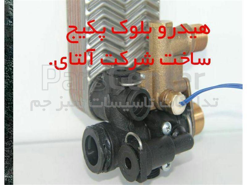 پکیج شوفاژ با گازمایع کپسول مدل ALTAY