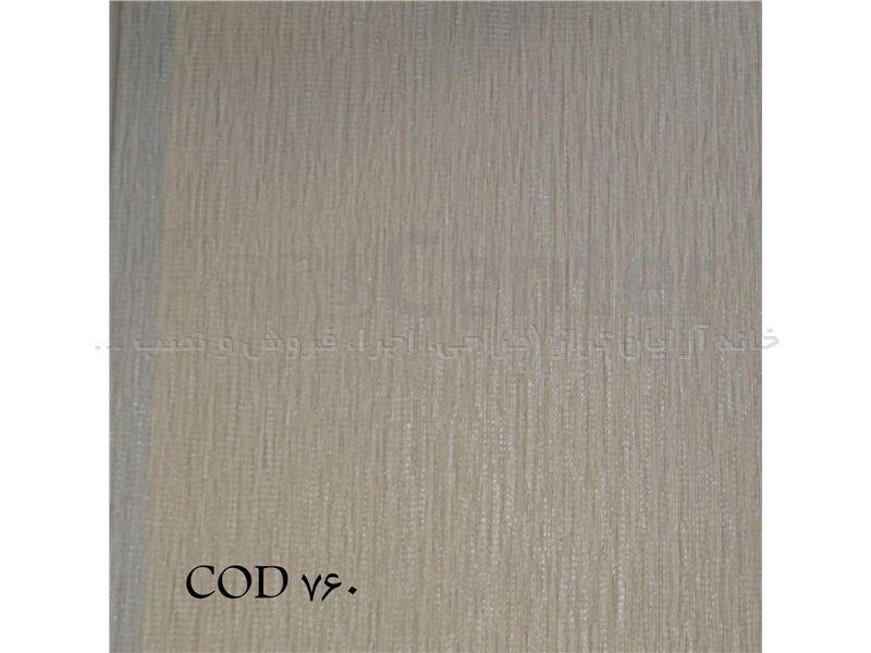 کاغذ دیواری پرلا - 9