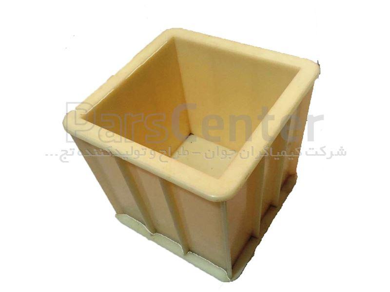 قالب فلزی | قیمت قالب پلاستیکی نمونه گیری بتن - قالب فلزیقالب پلاستیکی بتن 15 در 15 یک تکه - محصولات آزمایشگاه مقاومت مصالح .