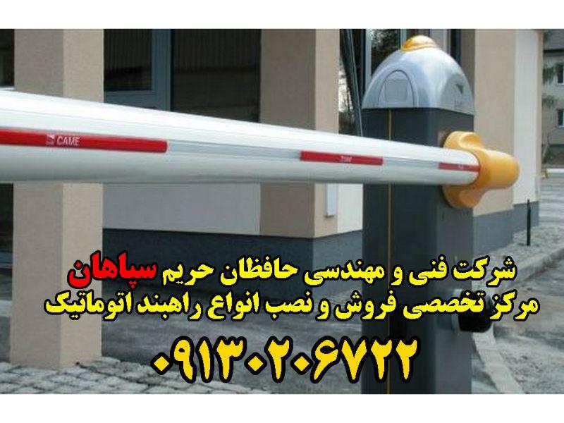 شرکت فنی و مهندسی حافظان حریم سپاهان