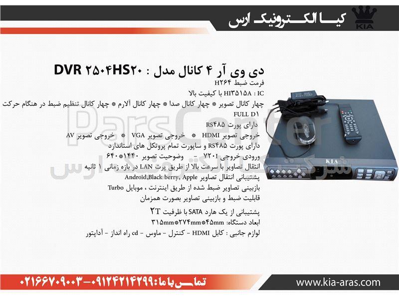 دی وی آر 4 کانال مدل 2504hs20