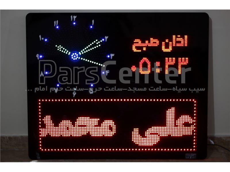 ساعت عقربه ای LED حرم امام رضا