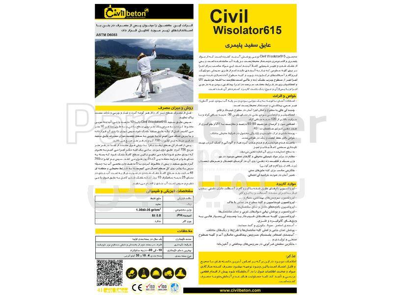 عایق سفید پلیمری سیویل بتن Civil Wisolator615