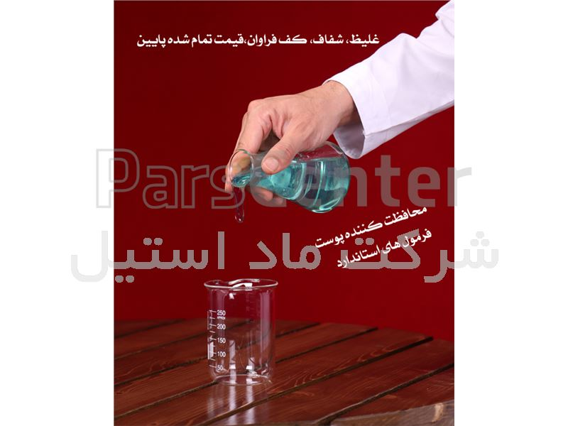 فرمول مایع ظرفشویی