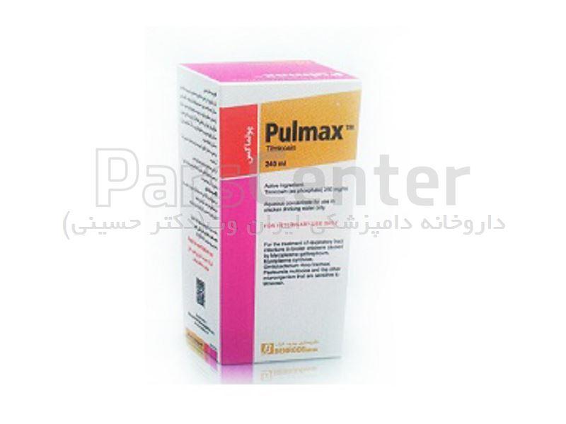 پولماکس (تیل مایکوزین)