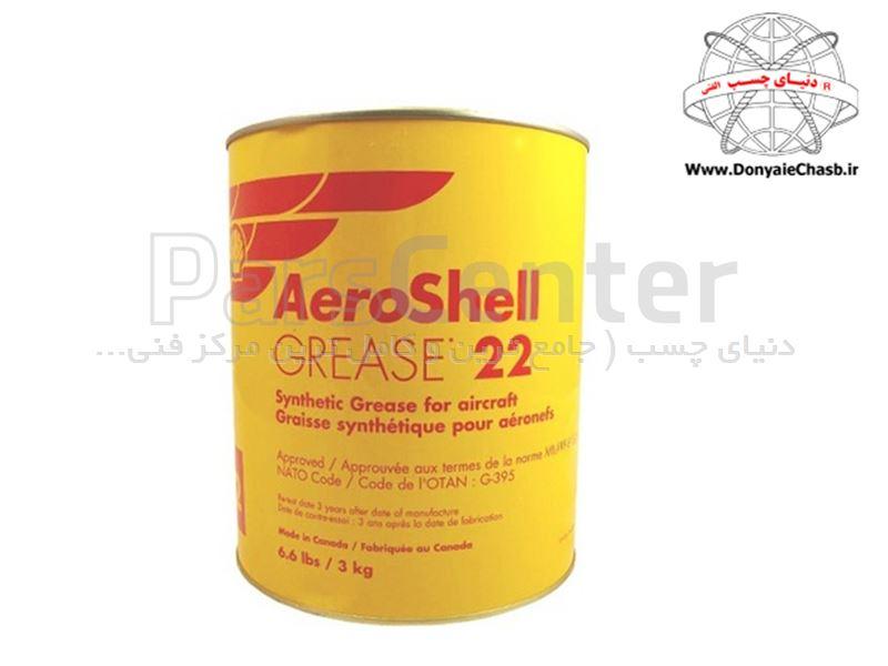 گریس  AeroShell GREASE 22  کانادا