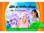 پرستار سالمند در منزل | موسسه پرستار سلام