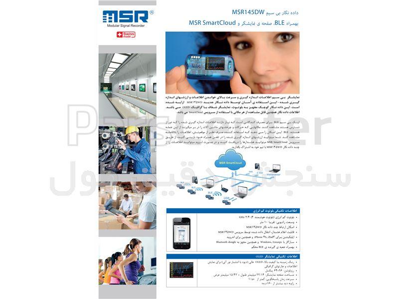 Data logger MSR 145 WD دیتا لاگر