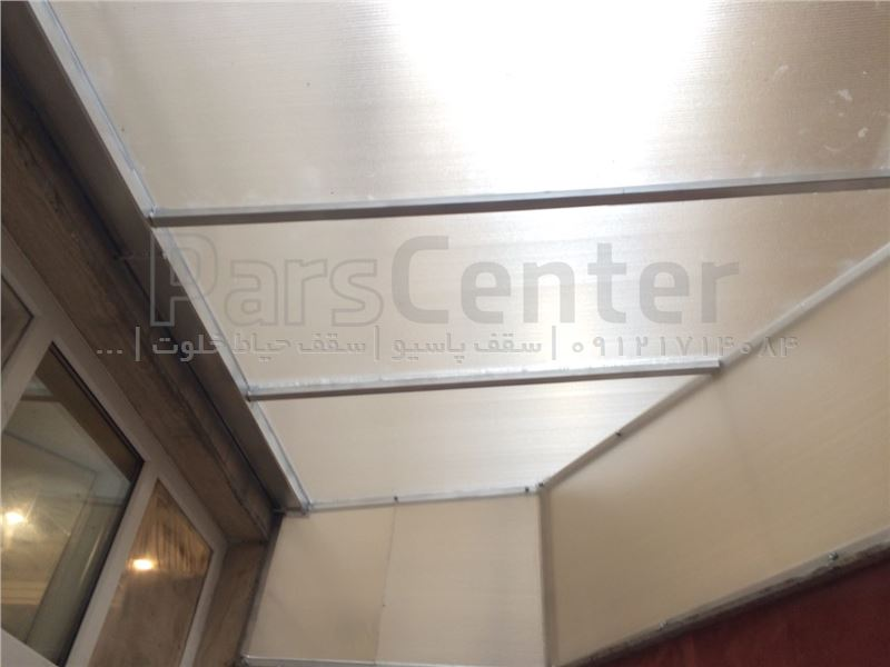 سقف پاسیو ( پونک)