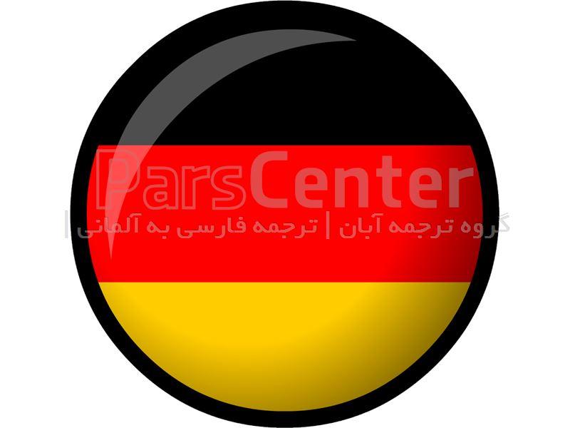 ترجمه اصل رونوشت سند ازدواج به آلمانی