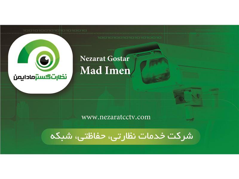 نظارت گستر ماد ایمن (نگما)