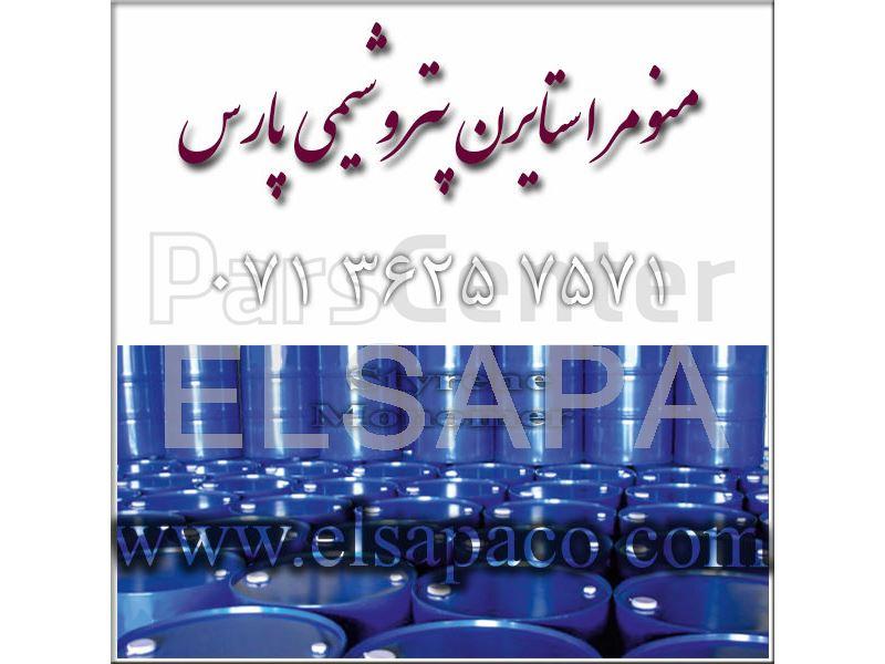 بشکه مونومر استایرن پتروشیمی پارس عسلویه