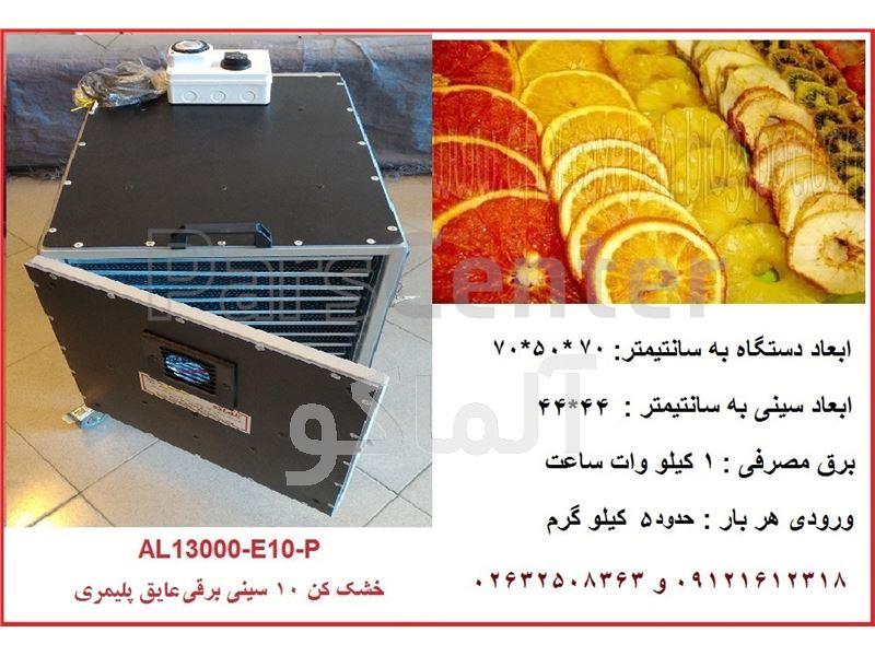 دستگاه خشک کن میوه خانگی پلیمری AL13000-E10P