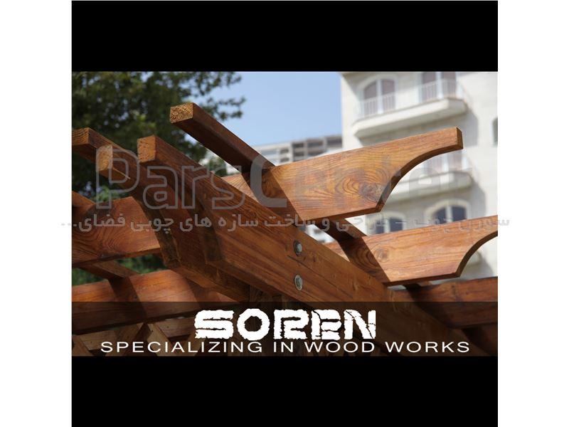 طراحی و ساخت پرگولا چوبی (پرگولای اجرا شده در منطقه نیاوران)