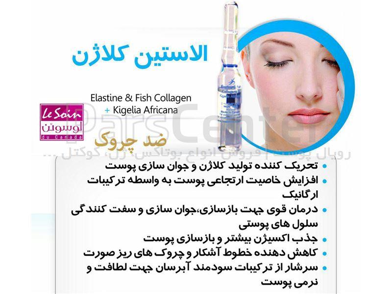 الاستین کلاژن elastine