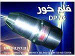 قلم خور ابزار بادی DP7G