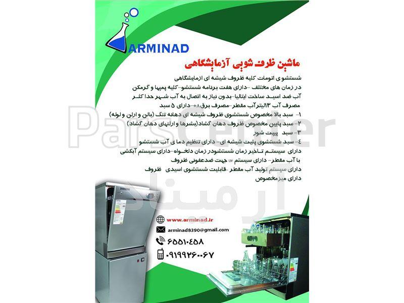 ماشین  ظرفشویی آزمایشگاهی ارمیناد  تمام دیجیتال