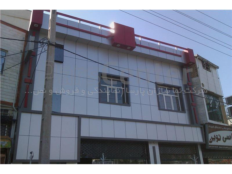 نماآلومینیوم کامپوزیت ساختمان  طراحی و اجرا