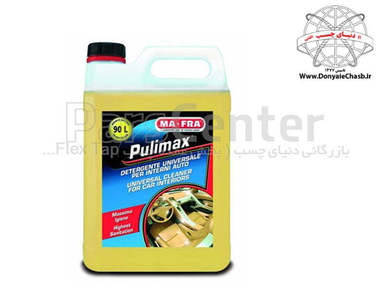 تمیزکننده داخل خودرو مفرا (MAFRA PULIMAX (90L ایتالیا