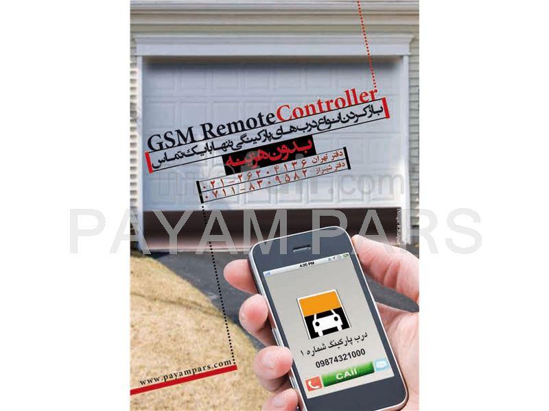 GSM Door Opener