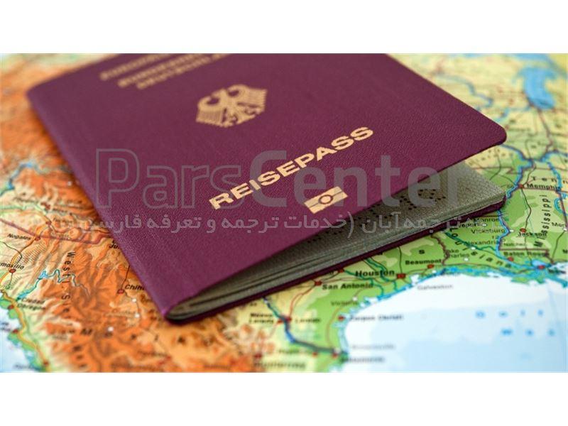 ترجمه پاسپورت آلمانی به ایرانی