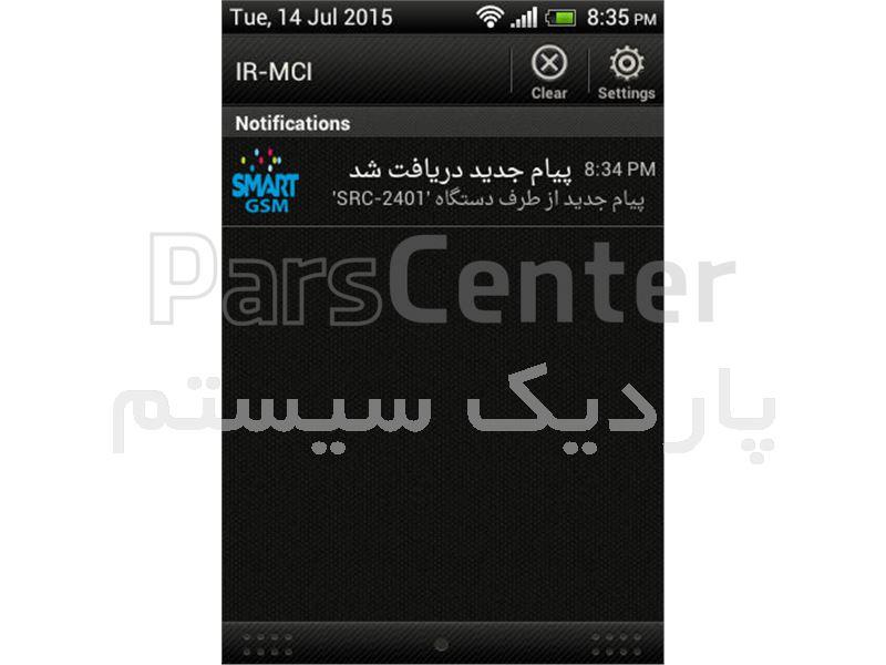 نرم افزار اندرویدی Smart GSM