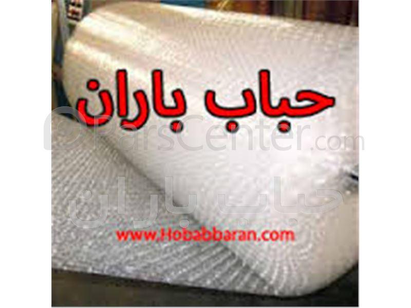 حباب باران تولیدکننده نایلون حبابدار ضربه گیر - محصولات لفاف و ...... حباب باران تولیدکننده نایلون حبابدار ضربه گیر ...