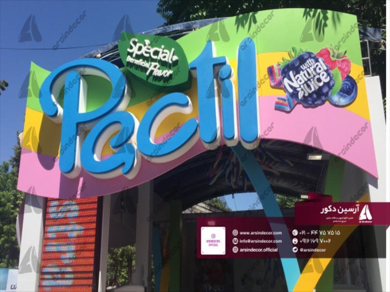 پروژه غرفه سازی نمایشگاهی پاستیل