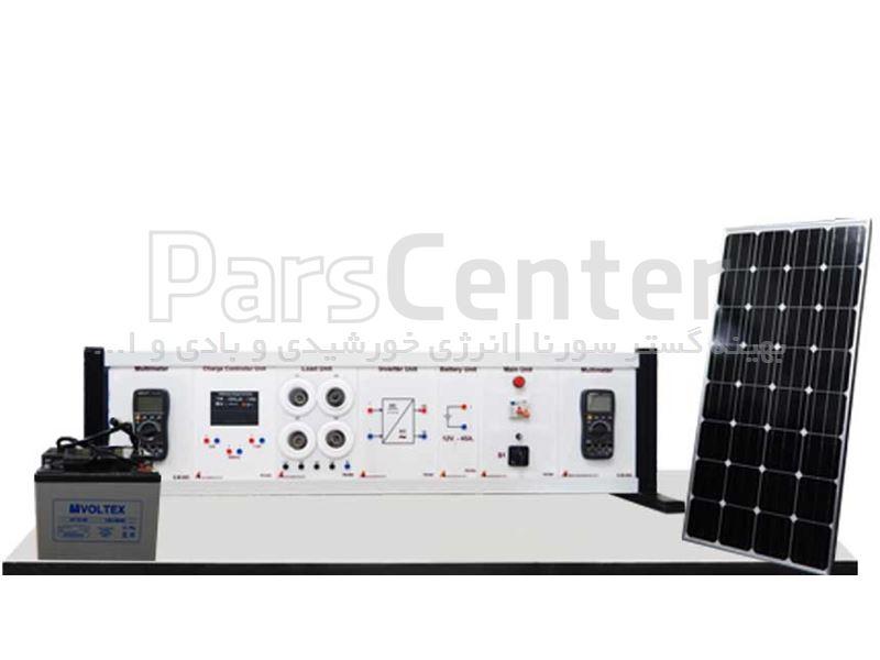 مجموعه آموزشی تولید برق خورشیدی