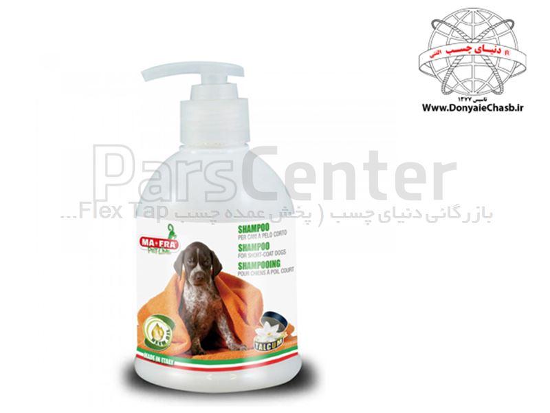شامپو سگ مخصوص موهای کوتاه مفرا MAFRA PET LINE SHAMPOO FOR SHORT-COAT DOGS  ایتالیا