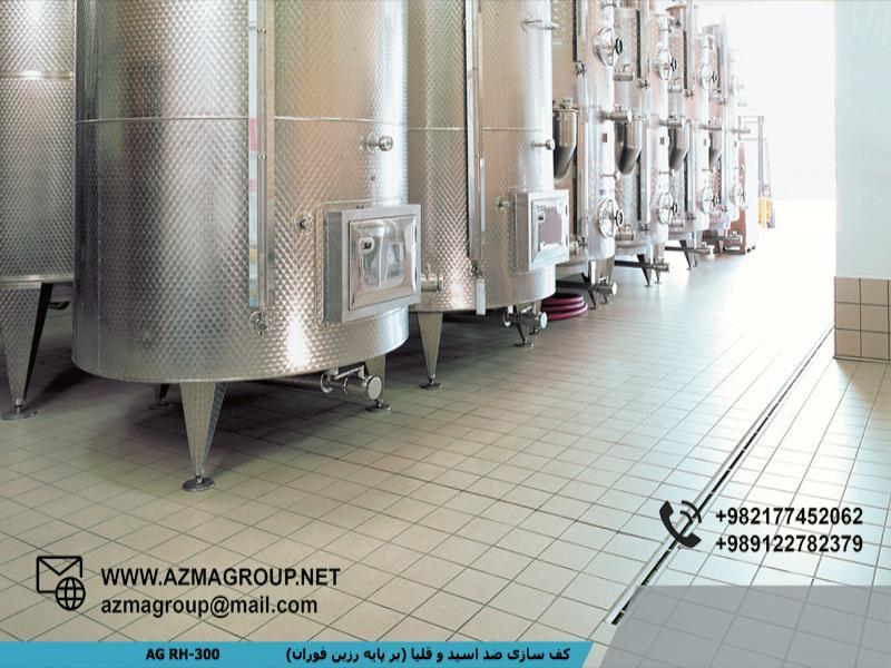 ملات ضد اسید و قلیا (بر پایه رزین فوران)                 AG RH-300
