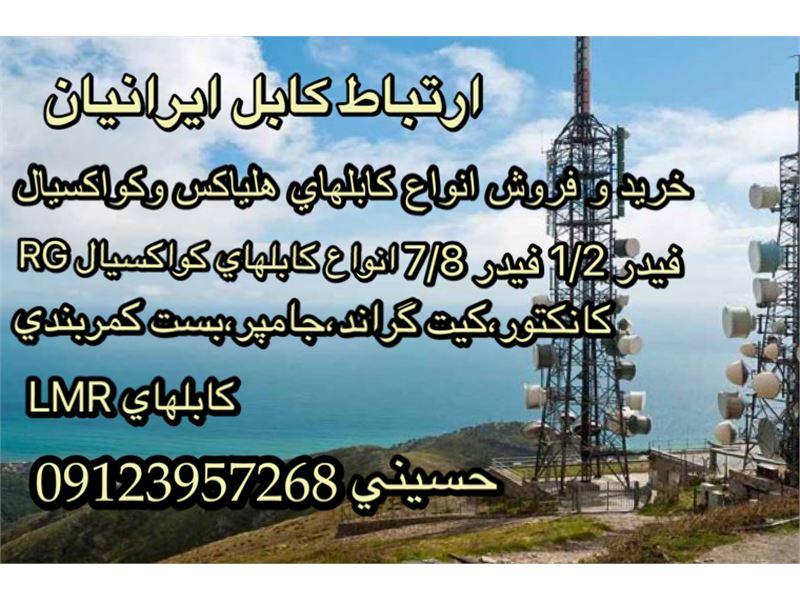 ارتباط کابل ایرانیان