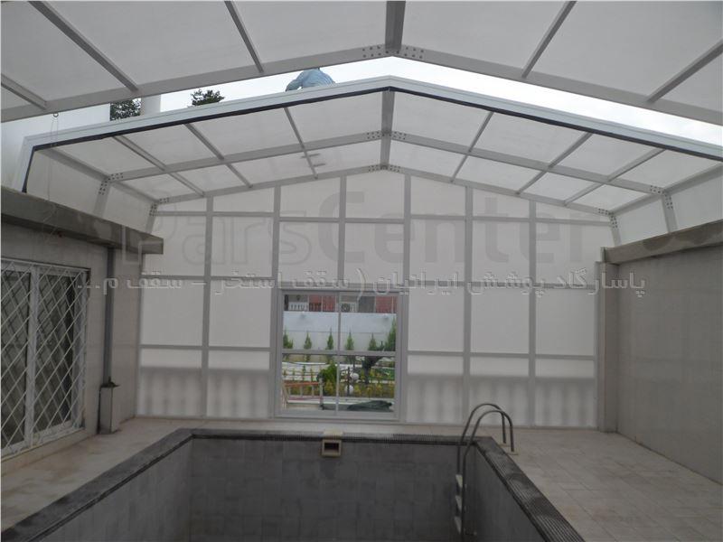 سقف متحرک  استخر شناء - چمستان مازندران