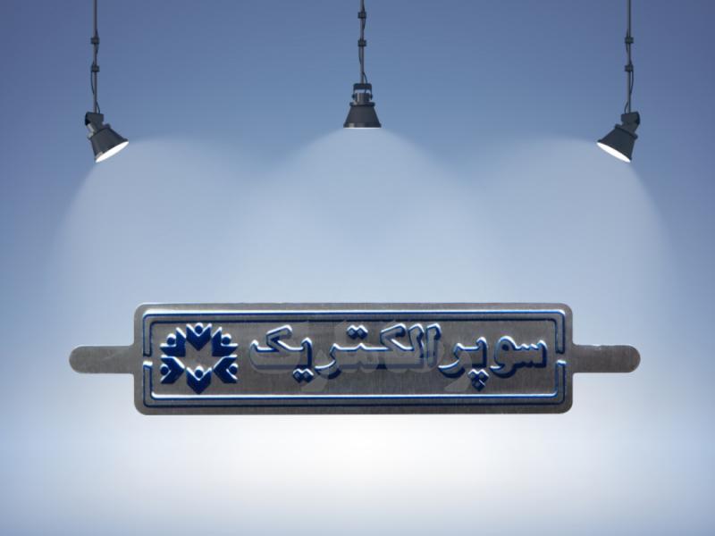 پلاک آلومینیومی جلوی بخاری