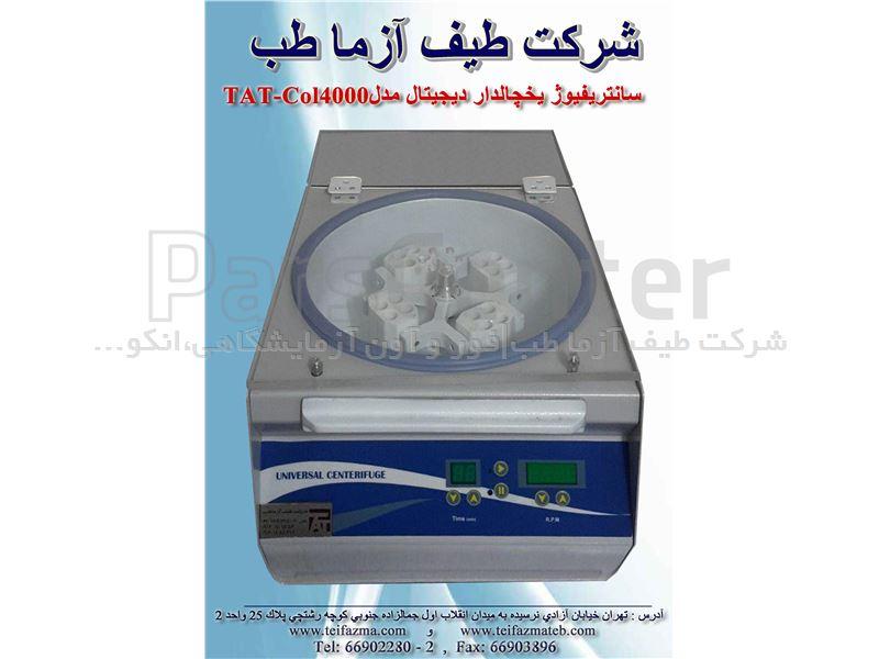 سانتریفوژ یخچالدار 16 شاخه دیجیتال