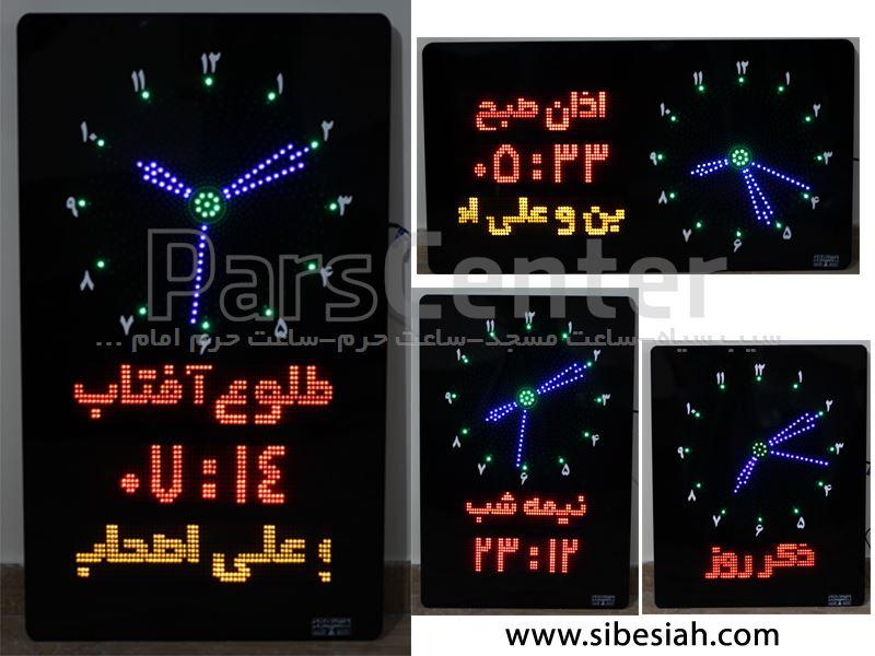 ساعت آنالوگ با LED