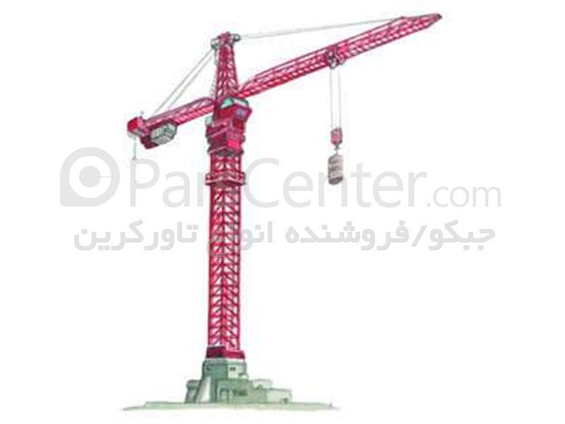 جبکو تاورکرین 09133038261 بهرام ایمانی اصفهان