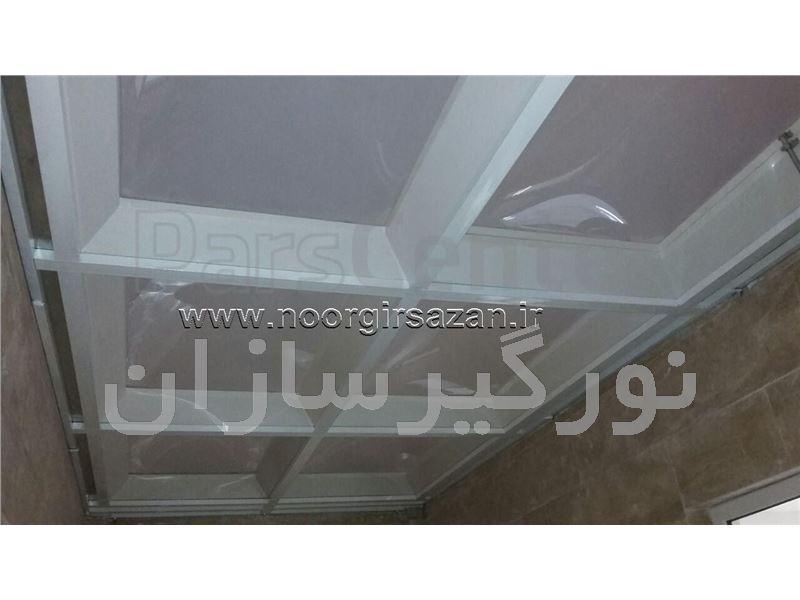 استفاده از نورگیر حبابی در پوشش سقف حیاط خلوت و نورگیر های سقفی