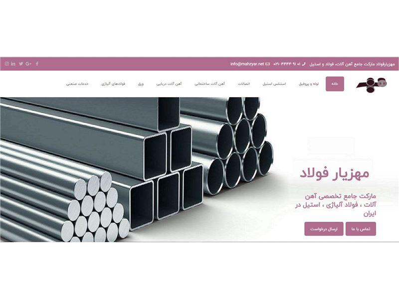 مهزیار فولاد صنعت
