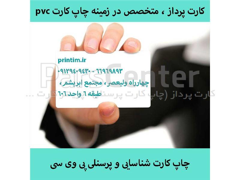 چاپ کارت پرسنلی ارزان و با کیفیت