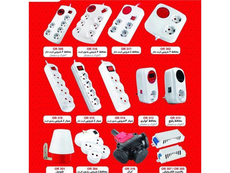 شرکت تولیدی آفرالکترونیک