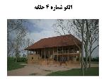 اقامتگاه بوم گردی پیش ساخته معماری سنتی گیلان جلگه 4