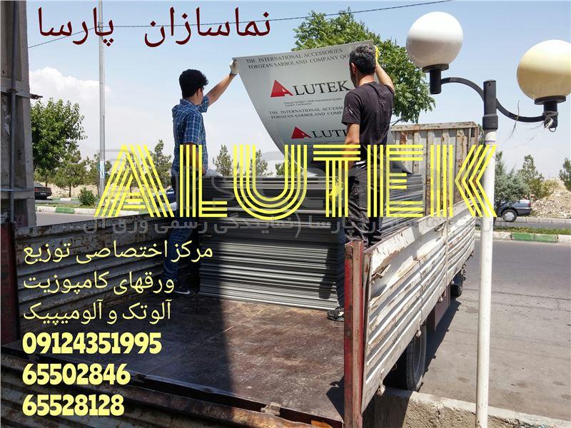 کارخانه تولید ورق کامپوزیت در ایران