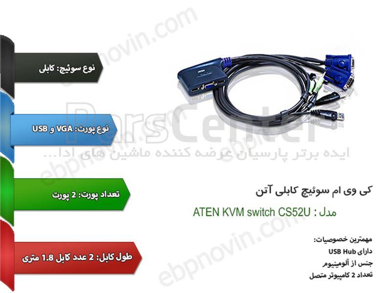 کی وی ام سوئیچ کابلی آتن ATEN KVM switch CS62U