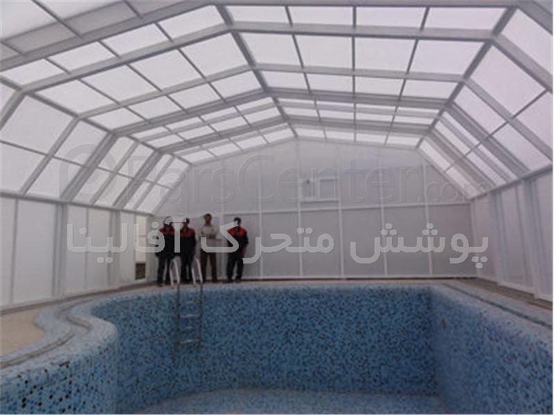 پوشش متحرک - استخر - تهران شهرک غرب